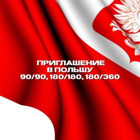 Приглашение в Польшу без предоплаты