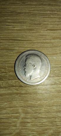 50 копеек 1896 г. Николай II 2