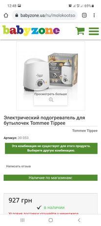 Подогреватель для бутылочек электрический tommee tippee