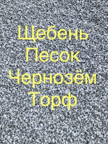 Щебень Гранитный Отсев Камень Бут Песок Речной Торф Чернозем
