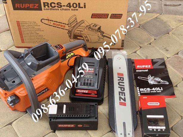 Аккумуляторная цепная пила RUPEZ RCS-40Li всё в комплекте Италия