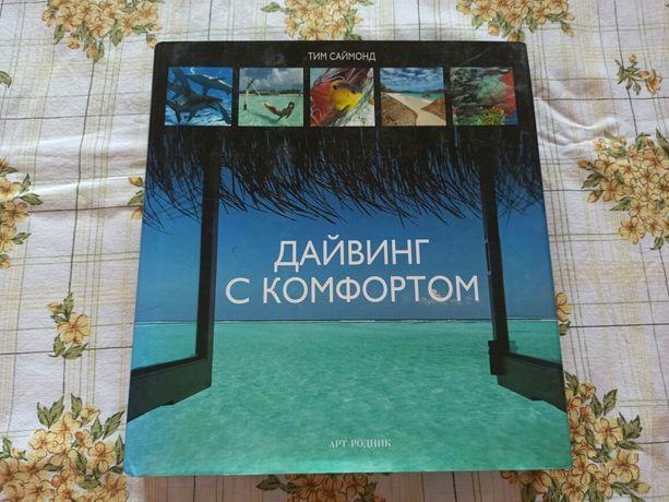 Тим Саймонд  Дайвинг с комфортом альбом арт родник спорт