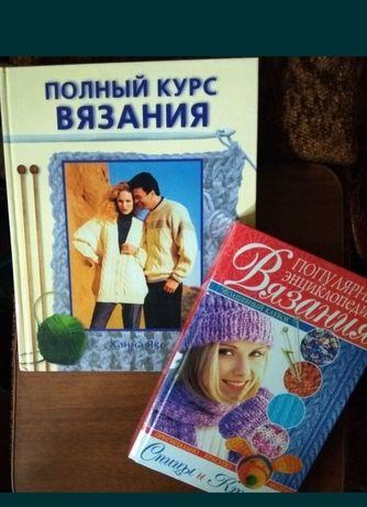 Книги по  вязанию  от 50 грн