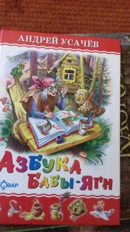 Занимательная азбука в стихах для детей,на русском языке