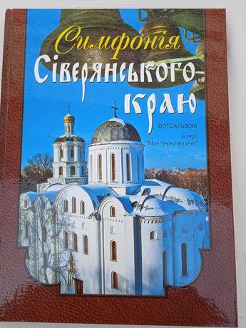 Симфонія Сіверянського краю книга - фотоальбом