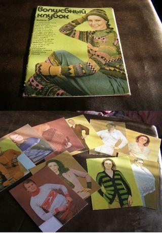 Литература по вязанию - Волшебный Клубок, Вяжем, мода для всех