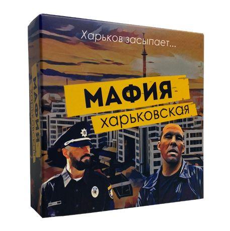 Харьковская МАФИЯ Эксклюзивная настольная игра!