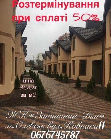 Продаж будинків (таунхаус) в новобудові ЖК