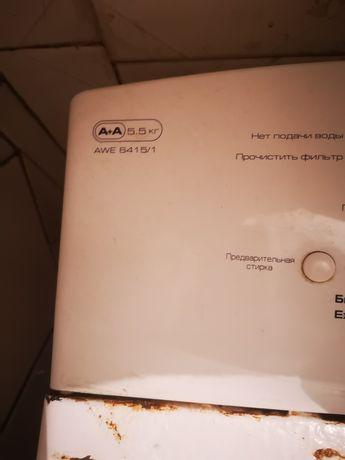 Подам стиральную машинку