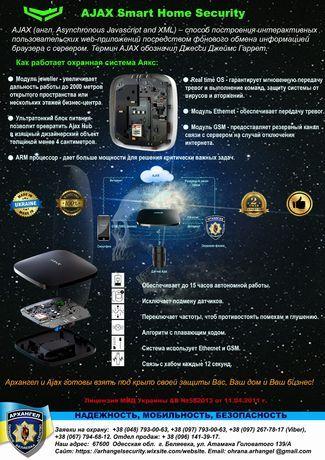 Пультовая Охрана, GSM сигнализация.