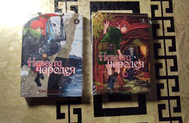 Продам мангу Невеста чародея тома 4 и 5 от издательства Истари комикс