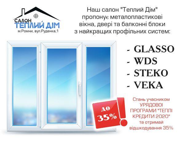 Металлопластиковые окна, двери и балконные блоки