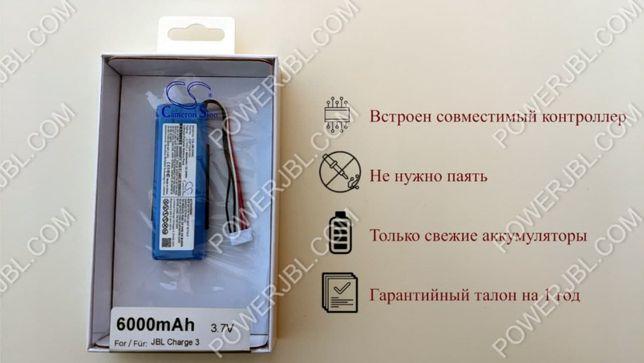 Аккумулятор для JBL Charge 3. Гарантия 1 год; 6000 mAh / GSP1029102A