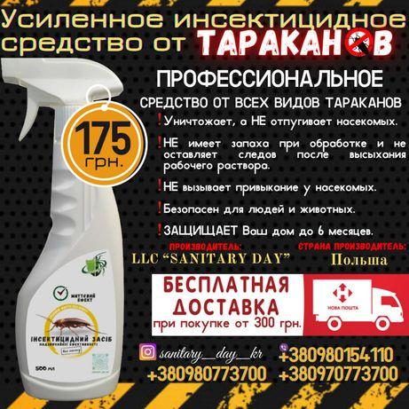 Препараты Избавиться от Тараканов / Прусаков / Клопов / Блох Вывести