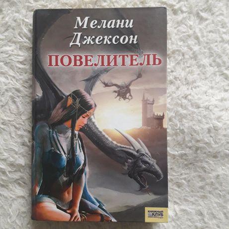Мелани Джексон Повелитель
