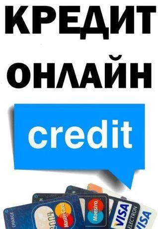Быстрый Кредит Отличные условия без отказа до 20тис