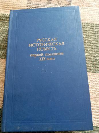 Русская историческая повесть