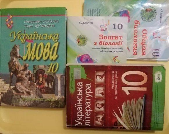 Украинский язык, украинская литература, 2 тетради по биологии 10 класс