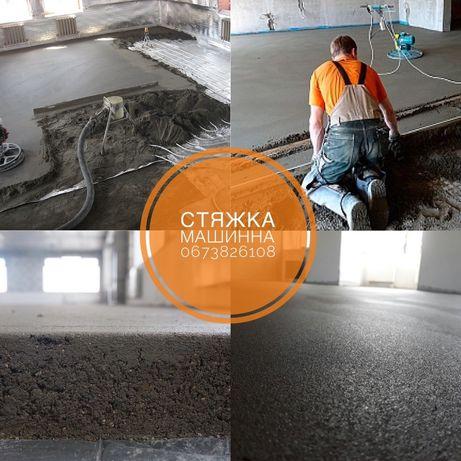 Стяжка підлоги та штукатурка стін машинним методом
