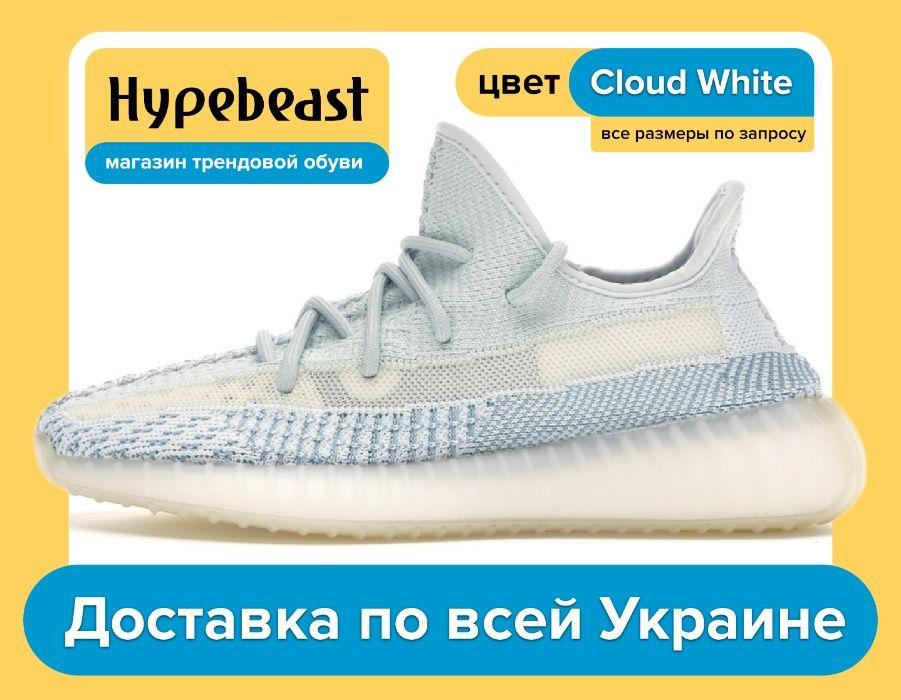Кроссовки ® Adidas Yeezy Boost 350 V2 • Cloud White Non и Reflective Киев - изображение 1