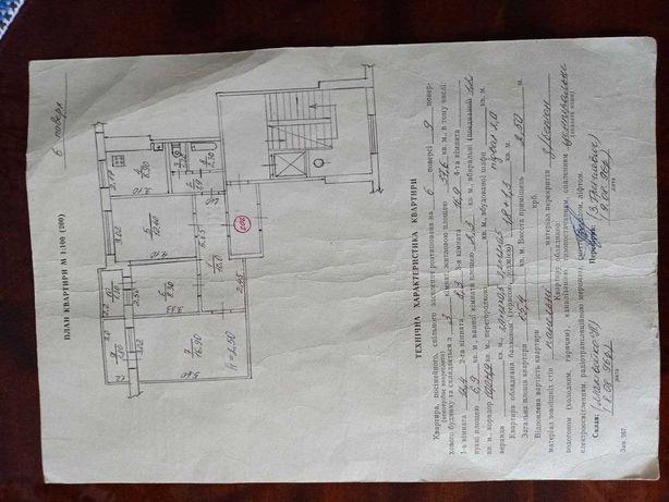 Продаж 3-х кімнатної квартири у Львові, недорого! Шикарна інфрастрк...