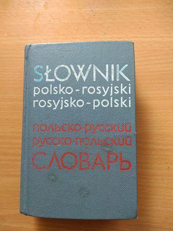 Słownik kieszonkowy polsko-rosyjski rosyjsko-polski карманный словарь.
