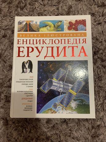 Енциклопедія Ерудита