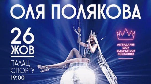Билеты на концерт Оли Поляковой цена за 2 билета