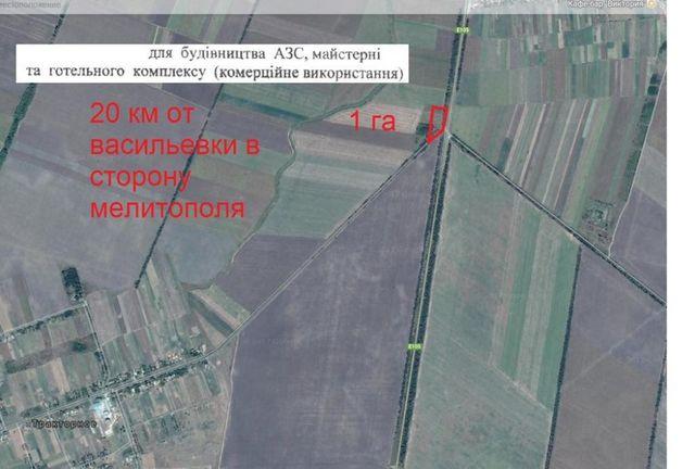 Продам землю под АЗС трасса Харьков- Симферополь Г