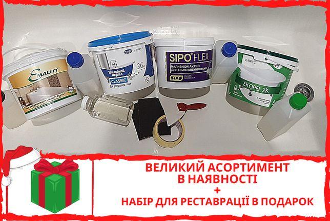 Наливний акрил для реставрації ванн. В наявності. Доставка по Україні.