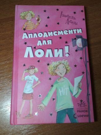Книги для дівчаток