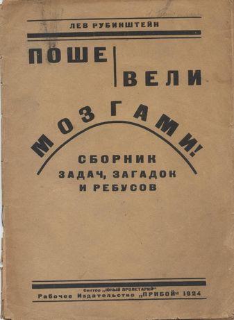 Антикварное издание раритет -шарады пролетариата.