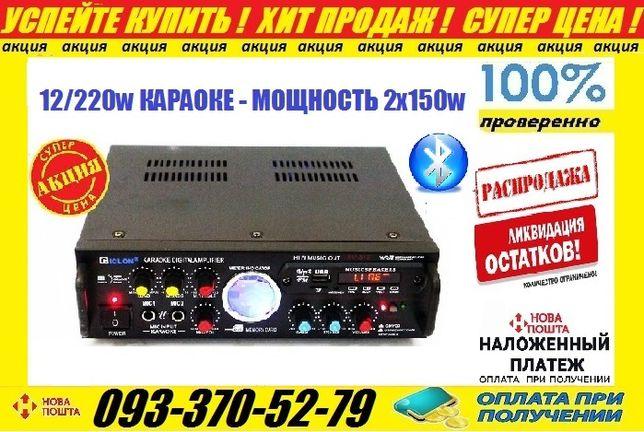 АКЦИЯ! Усилитель звука. Выгодная цена. Караоке. Мощность 2 х 150W.