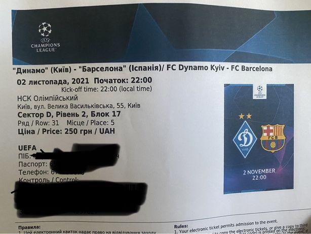 Динамо-Барселона