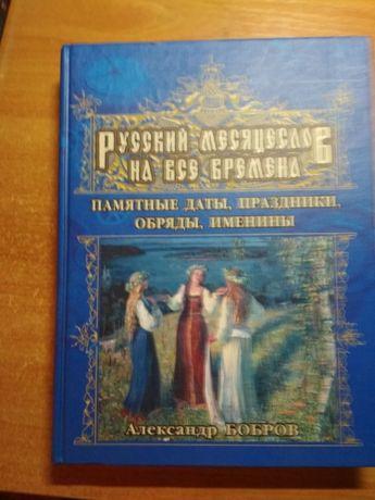 Русский месяцеслов
