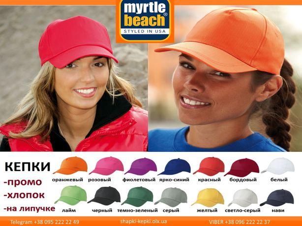 Бейсболка, кепка, кепки оптом, печать на кепках, купить кепку mb001