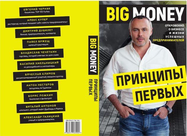 """Электронная книга """"Принципы первых.Big Money"""". Евгений Черняк"""