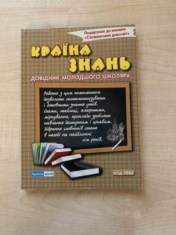 Книга Краіна Знань
