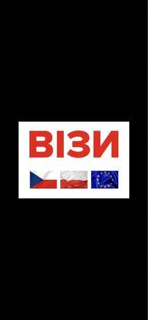 Візи Чехія Польща страхування анкети