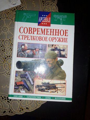 Продам книгу современное стрелковое оружие
