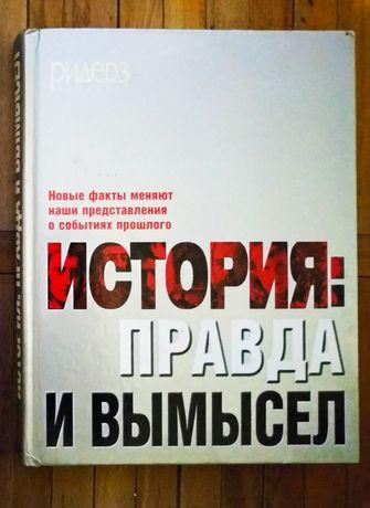 """Книга """"История: правда и вымысел"""""""