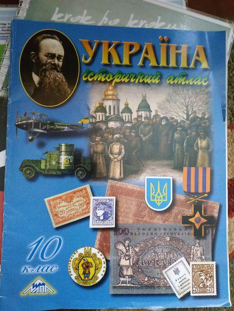 атлас 10 клас історія України