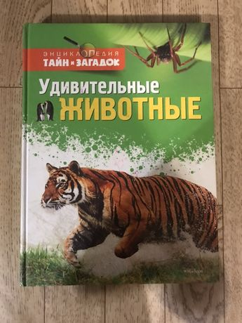 Книга. Тайны и загадки животных
