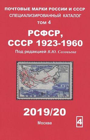 2019 - Соловьев - Спец. каталог - РСФСР СССР 1923-1960 Том 4 - на CD