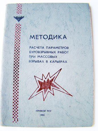 Методика расчета параметров буровзрывных работ. + 1 книга в подарок.