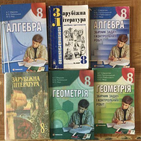 Алгебра геометрия зарубежная литература 8 класс