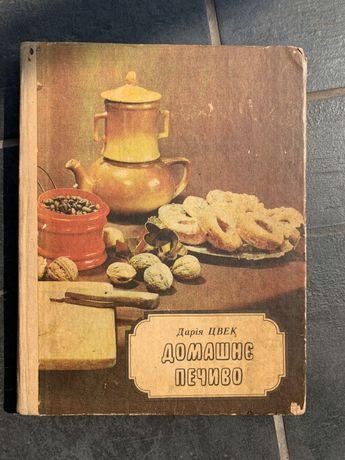 Книга Домашнее печенье