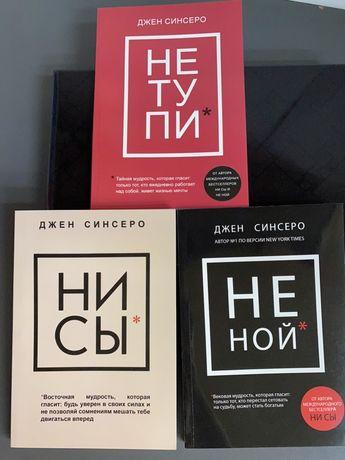 Джен Синсеро  « НИ СЫ» «НЕ НОЙ» «НЕ ТУПИ. Цена за три книги