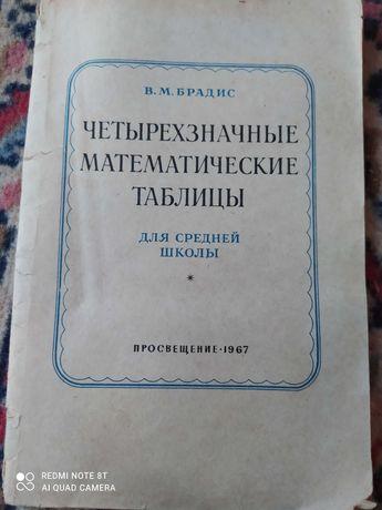 Четырёхзначные математические таблицы В.М.Брадис 1967 год