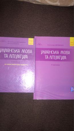 Подготовка к ЗНО (українська мова та література) 2 части
